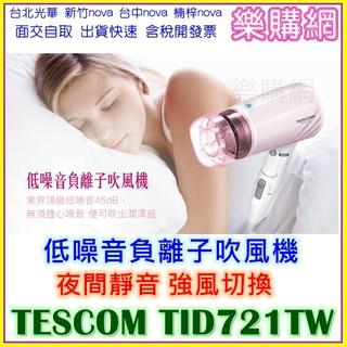 【樂購網】公司貨 TESCOM TID721TW 低噪音負離子吹風機TID721 夜間靜音 強風切換
