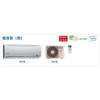 日立Hitachi 定頻分離式冷氣 RAS-22UK1+RAC-22UK1