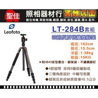 【聖佳】Leofoto徠圖  LT-284B 碳纖維三腳架 套組 LT284腳架搭BH-40雲台
