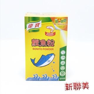 康寶鰹魚粉