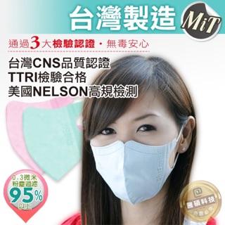 ✨現貨!~琳恩團購~藍鷹牌NP-3D立體口罩