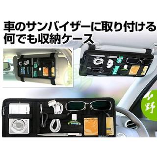 ~SD0449 ~日款汽車車用車載遮陽板票眼鏡手機充電線小物收納收納板旅行旅