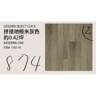 GOLDEN SELECT CLICK 拼接地板