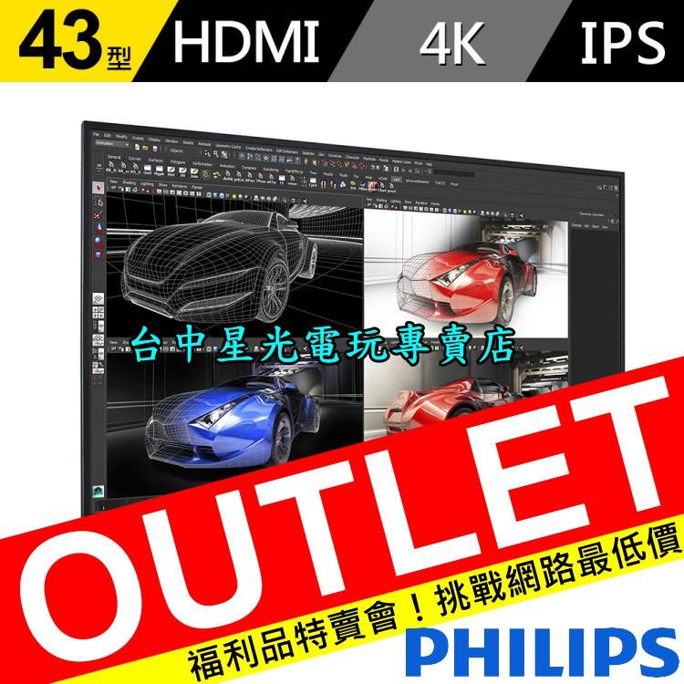 福利品【PS4 PRO 繪圖 電競專用 4K】PHILIPS 飛利浦 43吋 高階電腦液晶顯示器 螢幕【臺中星光電玩】