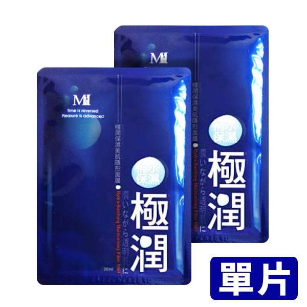 【極潤】台灣極潤面膜 28ml(單片) /面膜 極潤 水潤保濕 保養 熱銷 敷臉 8杯水
