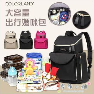 Colorland媽媽包布尼爾時尚多功能後背包【BP135】-雪倫小舖