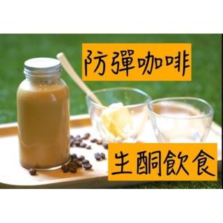 超夯!防彈咖啡、防彈奶茶