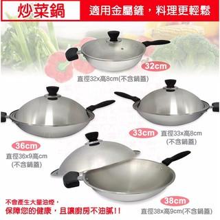 【廚皇】32cm~42cm 五層複合金炒鍋 白金五層原味好熱鍋 炒菜鍋