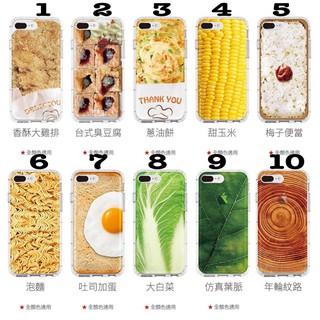 小米 小米5s Plus/小米6/小米Note2玉米/臭豆腐/泡麵抗衝擊防摔殼