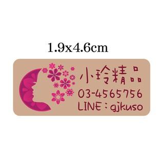 【吉榮數位】方形赤牛皮貼紙、手作貼紙、滿月貼紙、婚禮小物貼紙、產品貼紙、工商貼紙【少量製作】