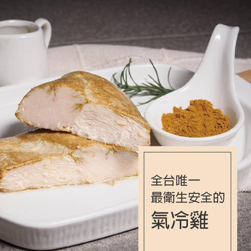 [巧食家]元氣舒肥雞 - 咖哩風味100-240g (超水嫩雞胸肉 / 氣冷雞製作 / 低卡高蛋白 / 健身)