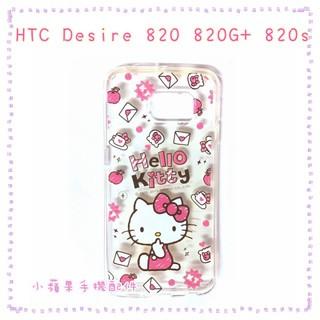 Hello Kitty 透明軟殼 MAIL款 HTC Desire 820 dual sim,820G+,820s正版