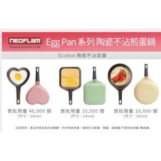 全家小舖韓國Egg Pan 陶瓷不沾煎蛋鍋平底鍋NEOFLAM eggpan 愛心型黃色鬆