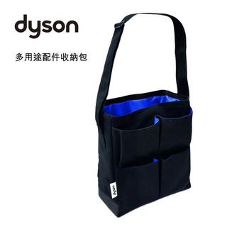 現貨~【dyson 戴森】配件收納包