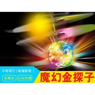 ~iGO 179 ~魔幻金探子懸浮七彩閃光鑽石飛球飛行球飛行器發光感應指尖紓壓LED 彩