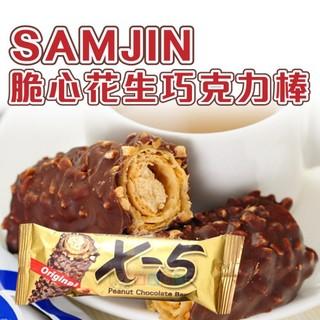 韓國 Samjin X-5花生脆心巧克力棒36g[KR944886]健康本味