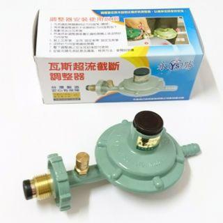 【台製】永勝防爆瓦斯調整器(YS888-A)/低壓調整器/永勝調整器/液化瓦斯/桶裝瓦斯