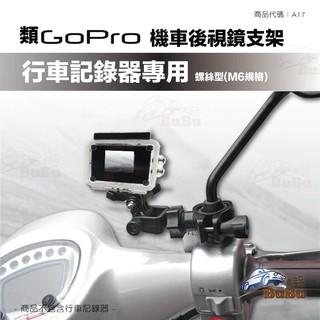破盤王 BuBu車用品【機車後視鏡 行車記錄器支架A17】類GoPro適用 HERO5 4 ThiEYE i30 i60