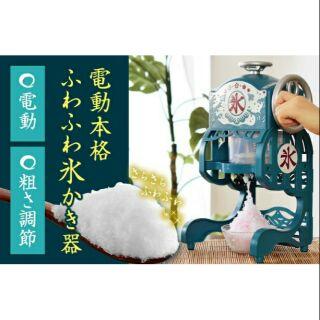 日本進口DOSHISHA復古電動刨冰機