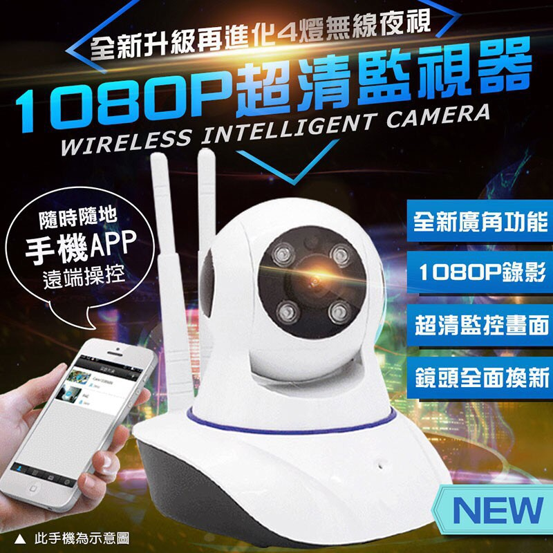 HD7升級版 1080P 廣角鏡 高清雙天線無線智能監視器 VS1 紅外線夜視版攝影機 WIFI監視器 APP遠端監控