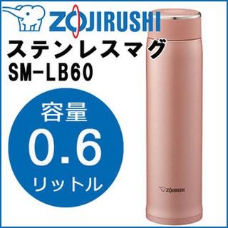 輕量上市 象印 ZOJIRUSHI SM-LB60 不鏽鋼 保溫瓶 粉金 玫瑰金  600ml -日本雜貨鋪