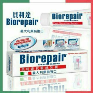 貝利達牙膏《全效》、《抗敏》全場最低價75ml