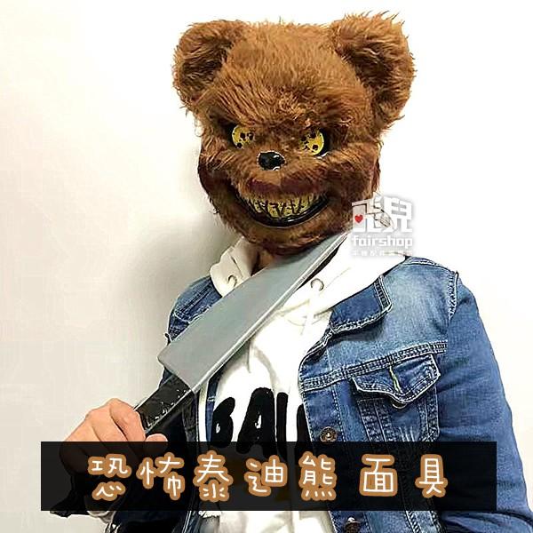 【飛兒】表演必備!面具 恐怖泰迪熊 萬聖節 節日活動 道具 化妝party 搞怪 面具 舞會 頭套 角色扮演 161