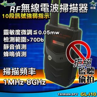 GL-i10 反偷拍 反監聽 反竊聽 RF無線 十段式掃描器 1MHz~8GHz