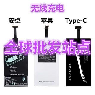 【高效能快速充電】【安卓/蘋果/Type C】 手機無線充電貼片 感應貼片