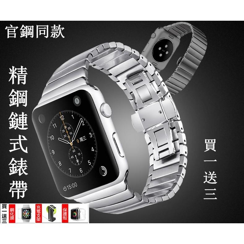 【 價】蘋果手表金屬不銹鋼表帶 apple watch 38mm 42mm 蝴蝶扣表帶官方