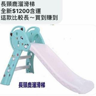 (全新免運) 長頸鹿溜滑梯 兒童溜滑梯