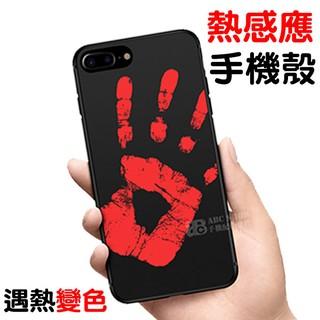 iphone X 8 iphone6s Plus I7 I6 I5 S SE 熱感應手機殼溫度變色感溫變色