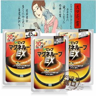 超優惠 日本原裝進口 易利氣 磁力項圈EX加強版 45cm  50CM 60cm 三色  磁石項圈 磁力貼 現貨不必等