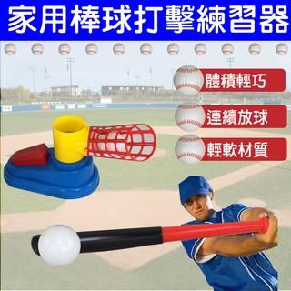 ☆蠟筆小屋☆棒球練習器/打擊練習器/兒童棒球玩具 打擊練習用 軟球軟棒不會造成傷害 大聯盟選手從小開始培養