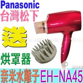 加送烘罩國際牌奈米水離子NA45 吹風機Panasonic EH NA45 松下