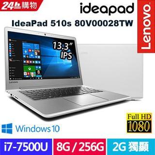 含稅含稅Lenovo Ideapad 510s 80V00028TW 13.3吋i7-7500U雙核獨顯 SSD