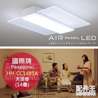 【配件王】日本代購 2017 國際牌 Air Panel LED HH-CC1485A 吸頂燈 天井燈 14疊