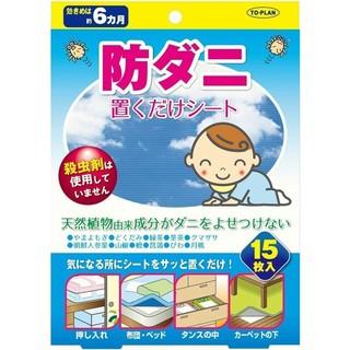 *安安奈日本雜貨舖*日本熱銷 防塵蟎/除塵蟎 驅蟲片15片裝
