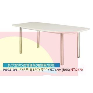 【日匠屋家具】P054-09 長方形 905面 會議桌 電鍍腳 加框 辦公桌 台南。高雄。屏東 傢俱宅配