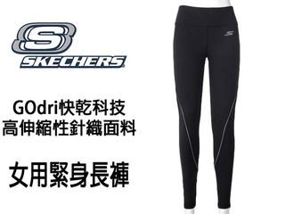 SKECHERS 運動褲 緊身褲 吸濕排汗 黑線條 透氣布 彈性 女生 %23 GWPCP162BLK