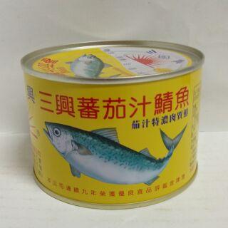 三興 番茄汁 鯖魚 內容量 445克/罐 大罐 清粥小菜 好吃 傳統 古早味