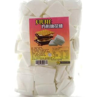 貝貝托 方形棉花糖 1kg /包  (雪Q餅 牛札餅) 棉花糖 方形 棉花糖 小圓餅乾 小奇福