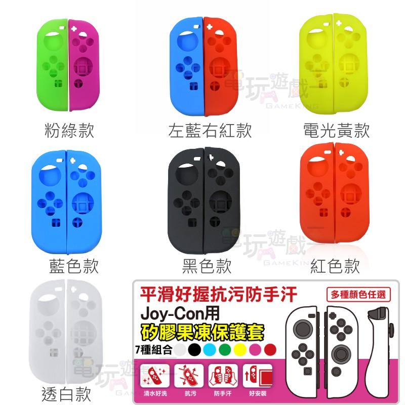 電玩遊戲王☆任天堂 Nintendo Switch NS Joy-Con 左右手把 控制器 果凍套 矽膠套 保護套 現貨