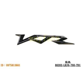 《光陽原廠》側蓋貼紙 VJR 125 2016款式 ABS 立體貼紙 86202-LHJ6-700-T01 SE24AE