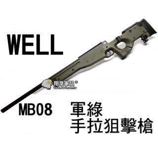 【翔準軍品AOG】WELL MB08 軍綠 手拉狙擊槍 AW338 升級 腳架 狙擊鏡 生存遊戲 DW-01