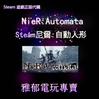 【雅郁電玩】可超商STEAM Steam尼爾:自動人形 PC機械紀元NieR:Automata代購 原價1790