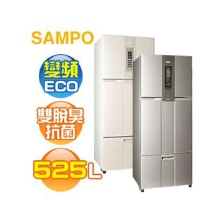 兜兜代購-SAMPO 聲寶( SR-L53DV ) 525公升【一級節能系列】變頻ECO三門冰箱   《含基本安裝、舊