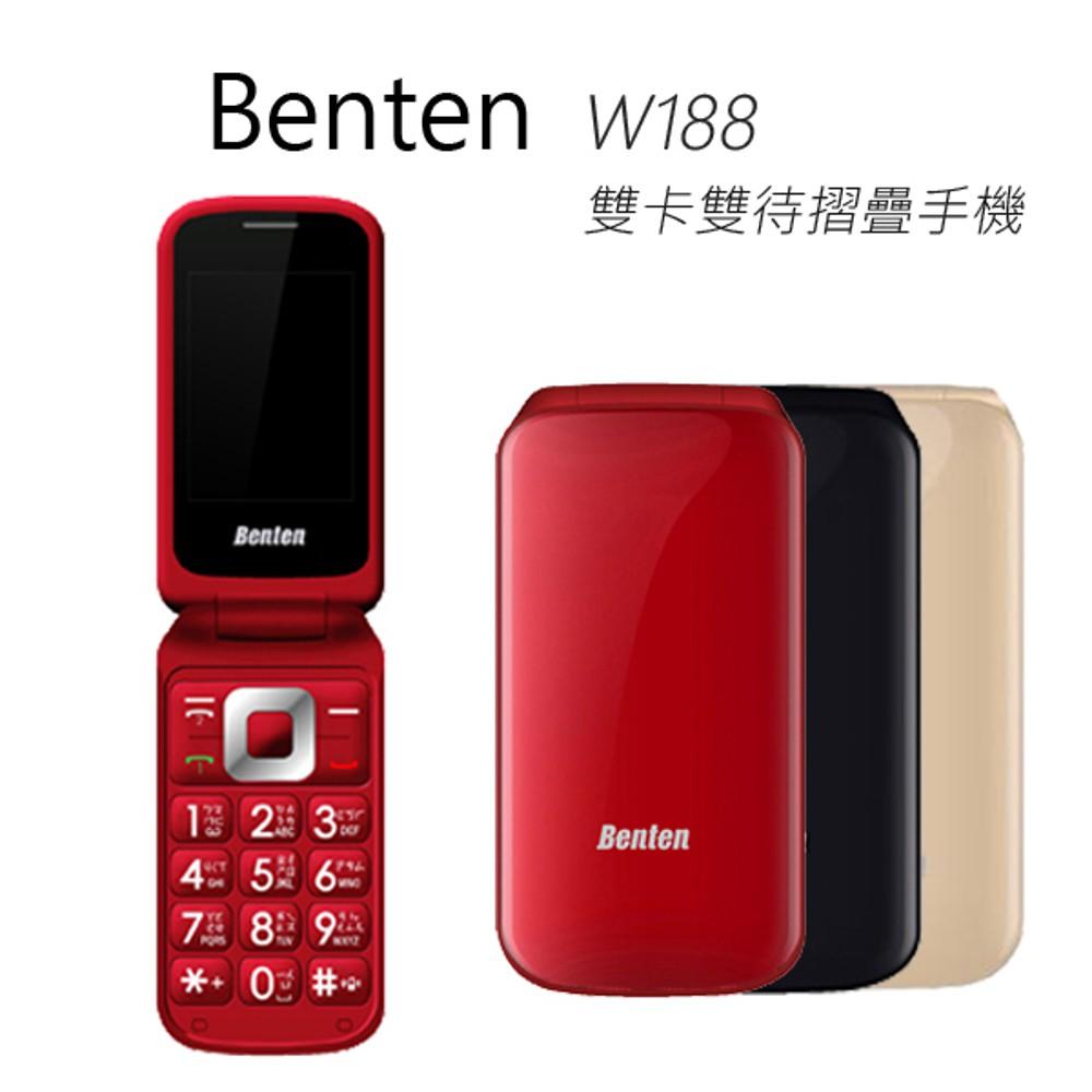 ※南屯手機王※ Benten W188 雙卡雙待銀髮 3G手機【直購價】