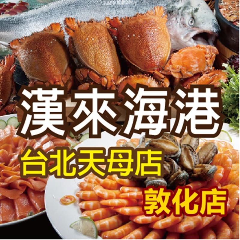 臺北漢來海港餐廳 平日晚餐券乙張