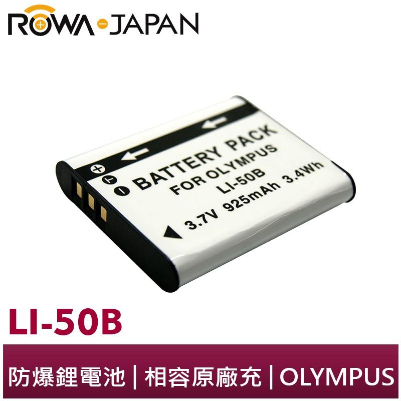 【ROWA 樂華】FOR OLYMPUS LI-50B 相機 鋰電池 u5010 u9000 u9010 XZ1 XZ2